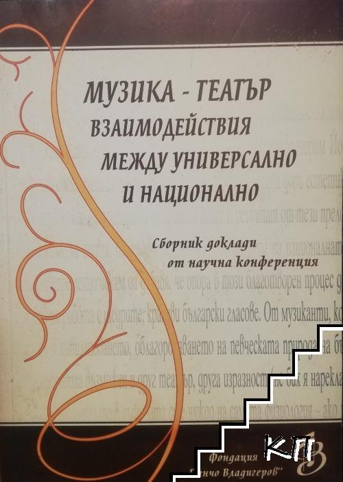 Музика - театър. Взаимодействия между универсално и национално