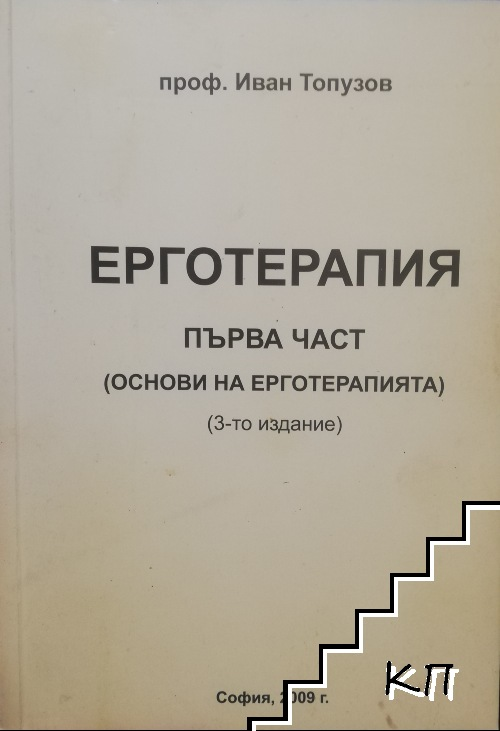 Ерготерапия. Част 1: Основи на ерготерапията