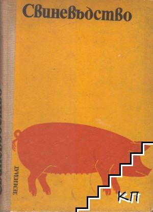 Свиневъдство