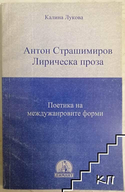 Антон Страшимиров. Лирическа проза
