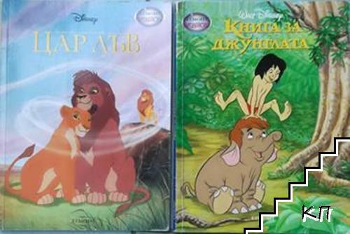 Цар Лъв / Книга за джунглата