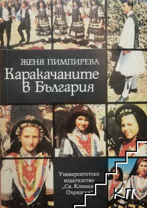 Каракачаните в България