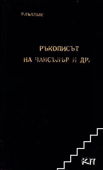 Ръкописът на Чансълър / Японски детектив