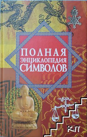 Полная энциклопедия символов