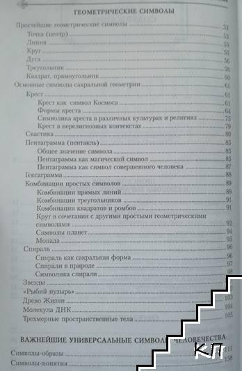 Полная энциклопедия символов (Допълнителна снимка 2)