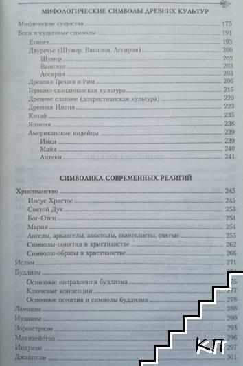 Полная энциклопедия символов (Допълнителна снимка 3)