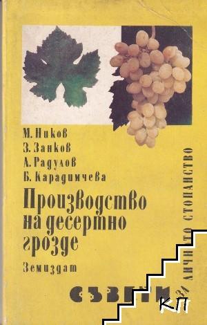 Производство на десертно грозде