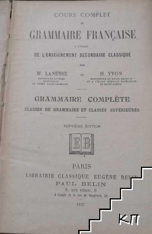 Cours complet de grammaire française