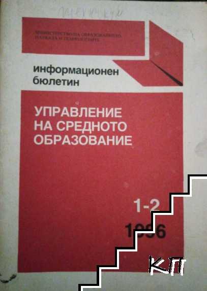 Управление на средното образование. Бр. 1-2 / 1996