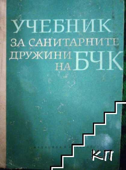 Учебник за санитарните дружини на БЧК