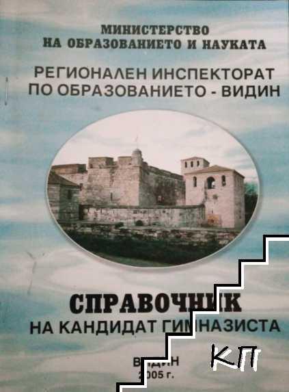 Справочник за кандидат-гимназиста - Видин 2005 г.