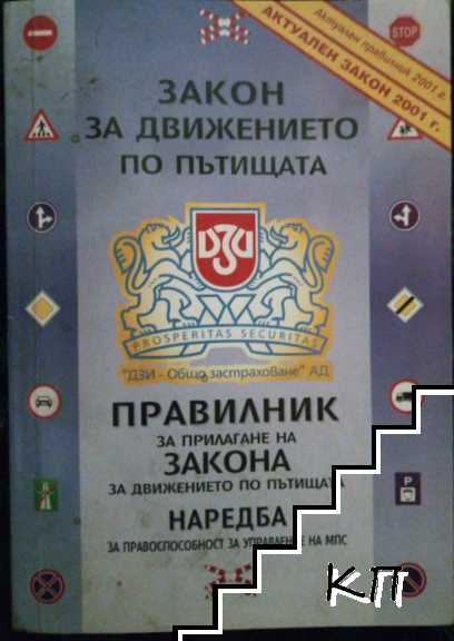 Закон за движение по пътищата. Правилник за прилагане на Закона за движението по пътищата. Наредба за правоспособност за управление на МПС