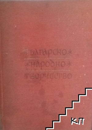 Българско народно творчество в дванадесет тома. Том 12: Пословици, поговорки, гатанки