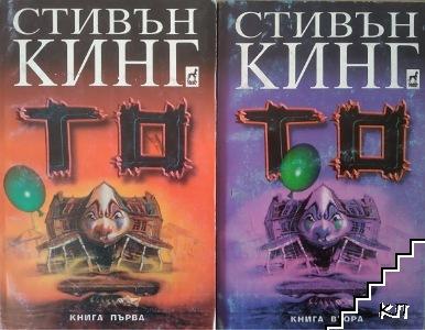 То. Книга 1-2