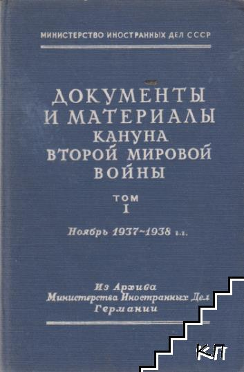 Документы и материалы кануна Второй мировой войны. Том 1-2