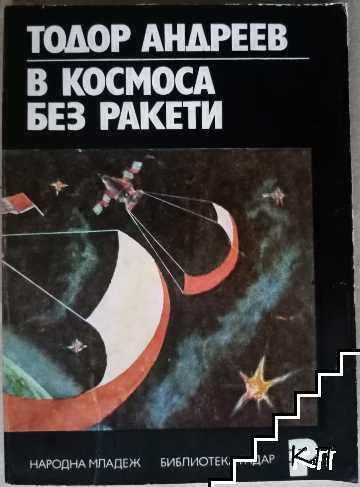 В Космоса без ракети