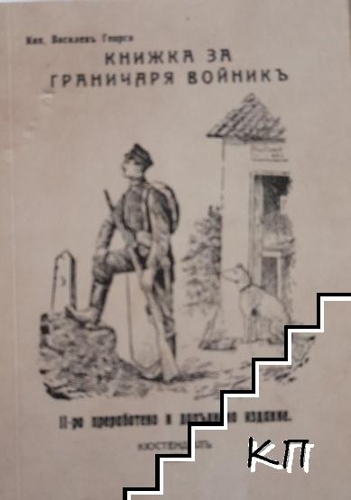 Книжка за граничаря войникъ