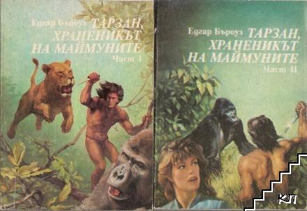 Тарзан, храненикът на маймуните. Част 1-2
