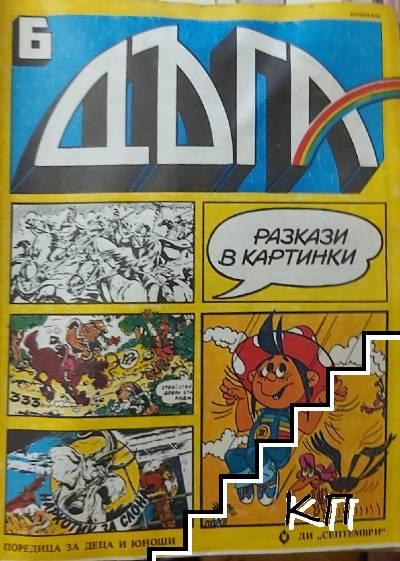 Дъга. Разкази в картинки. Бр. 6 / 1981