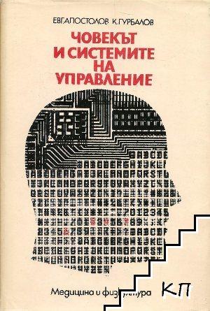 Човекът и системите на управление