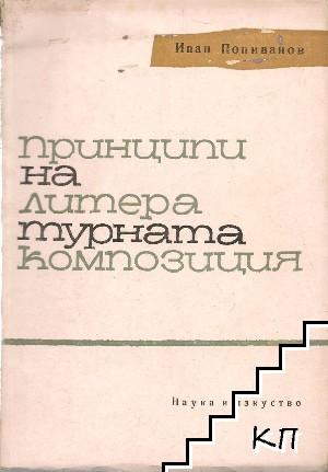 Принципи на литературната композиция
