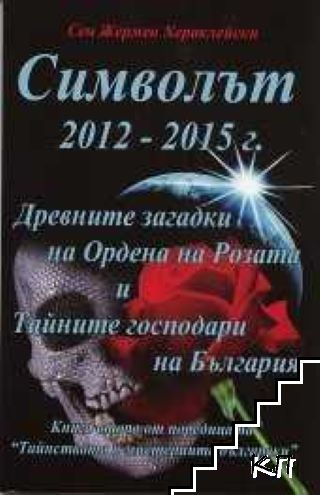 Символът 2012-2015 г. Древните загадки на Ордена на Розата и Тайните господари на България