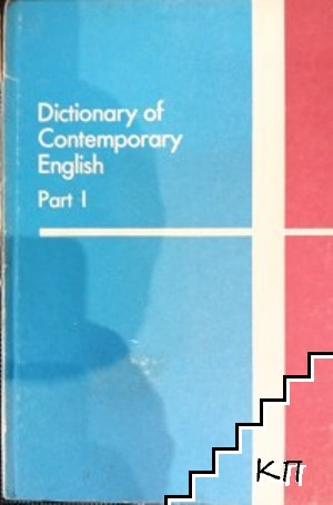 Dictionary of contemporary english. Part 1-2