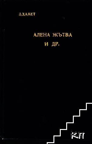 Алена жътва / Лорд Питър прави оглед на трупа