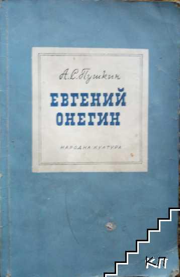 Евгени Онегин