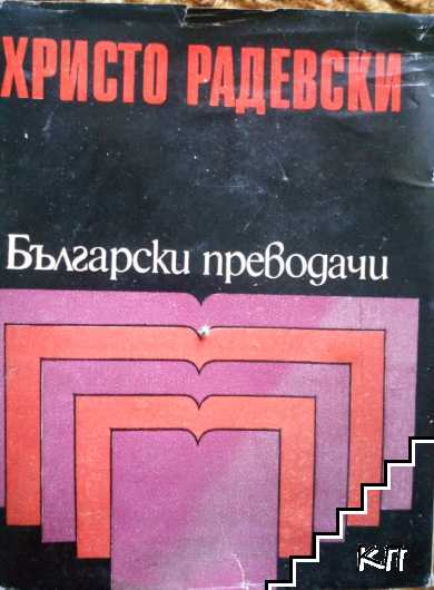 Христо Радевски: Избрани преводи