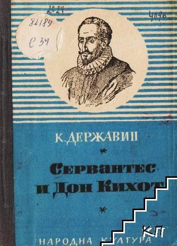 Сервантес и Дон Кихот