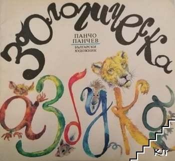 Зоологическа азбука