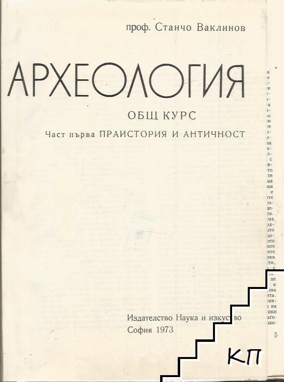 Археология. Част 1: Праистория и Античност
