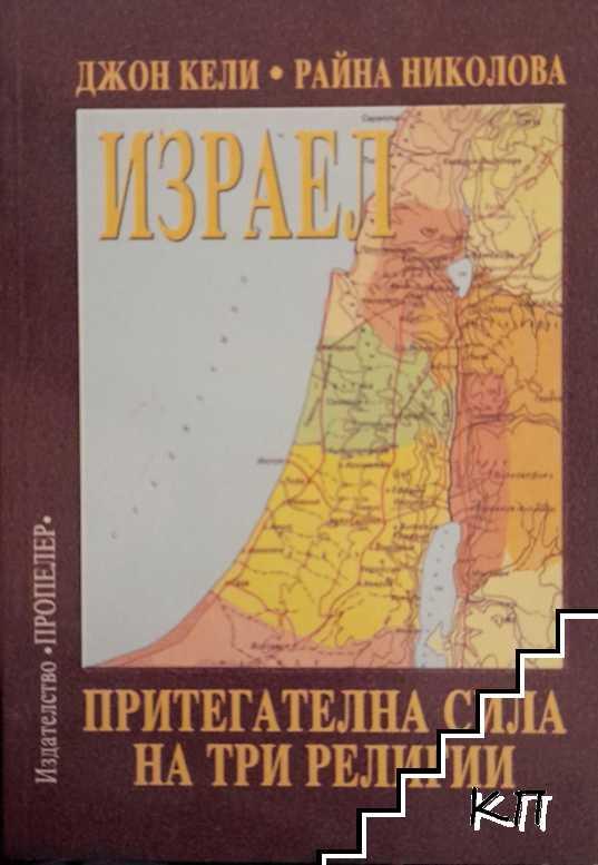 Израел - притегателна сила на три религии