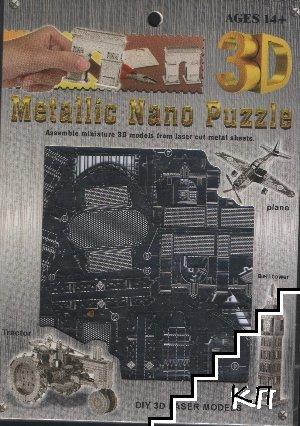 3D метален нано пъзел