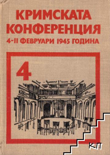 Съветският съюз на международните конференции в периода на Великата отечествена война 1941-1945. Том 4: Кримската конференция