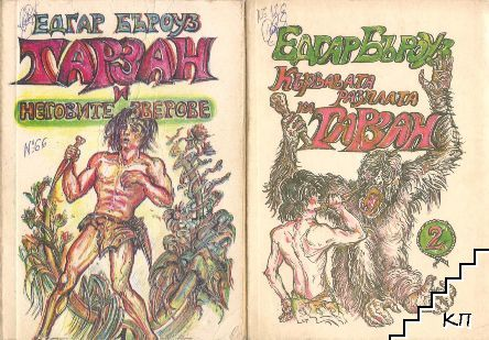 Тарзан и неговите зверове / Кървавата разплата на Тарзан