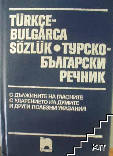 Türkçe-bulgarca sözlük / Турско-български речник
