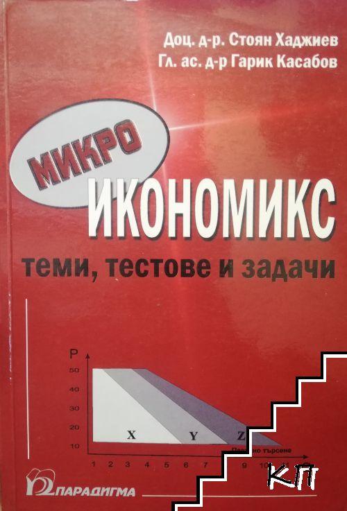 Микроикономикс: Теми, тестове и задачи