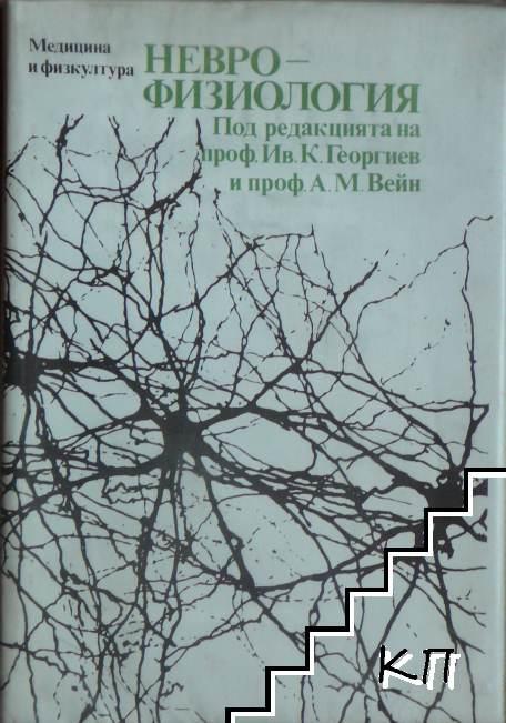 Неврофизиология