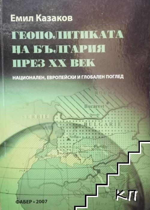 Геополитиката на България през XX век