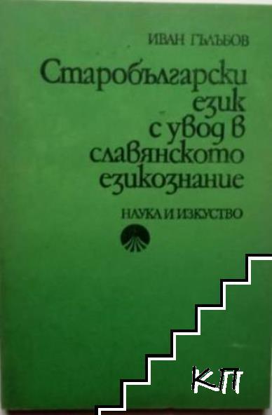 Старобългарски език с увод в славянското езикознание. Част 1: Увод и фонетика