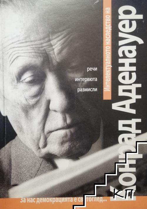 Интелектуалното наследство на Конрад Аденауер