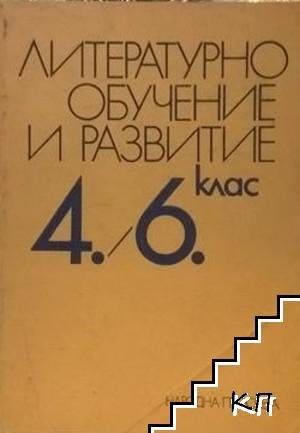 Литературно обучение и развитие за 4.-6. клас