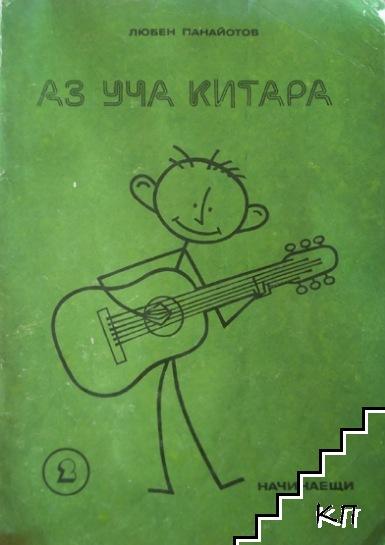 Аз уча китара. Свитък 2: Начинаещи