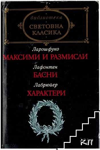 Максими и размисли / Басни / Характери