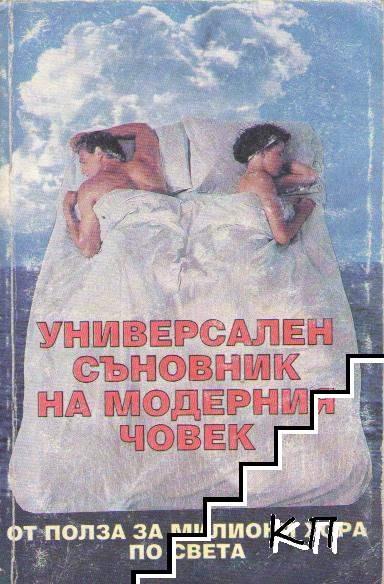 Универсален съновник на модерния човек