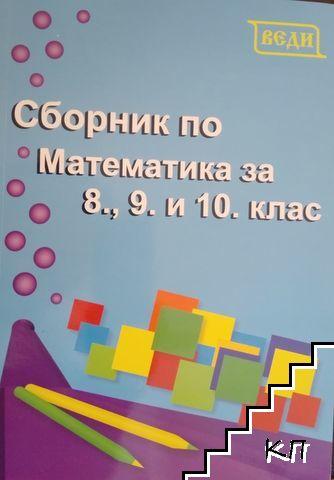 Сборник по математика за 8.-10. клас