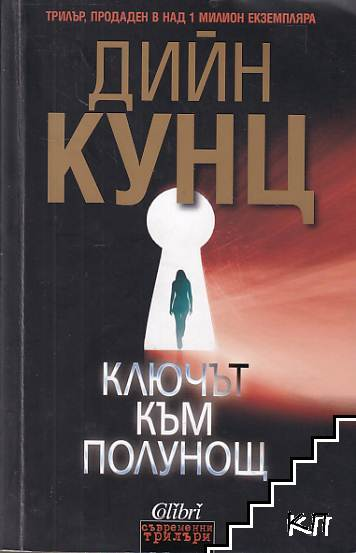 Ключът към полунощ