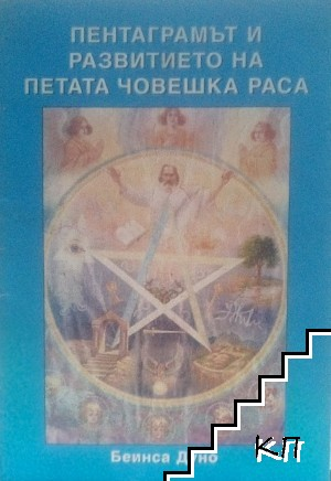 Пентаграмът и развитието на петата човешка раса